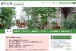 札幌市豊平公園で「ゼラニウム展」鉢花を展示・販売 4月20日から【道央自動車道 北郷ICより車で約5.7km】