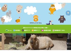 もうすぐ終了! 須坂市動物園のカピバラ温泉「華の湯」は4月25日まで【上信越自動車道 須坂長野東ICより車で約4.3km】