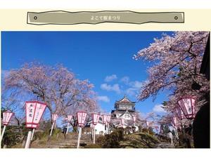 天守閣様式の展望台から咲き誇る桜を眺めよう!「よこて桜まつり」開催中【秋田自動車道 横手ICより車で約10.3km】