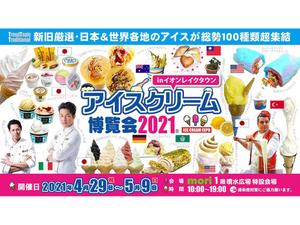 ご当地アイスから世界のアイスまで! イオンレイクタウン「アイスクリーム博覧会2021」4月29日から開催【東京外環自動車道 草加ICより車で約8.4km】
