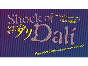 諸橋近代美術館の企画展「Shock of Dali ショック・オブ・ダリ ~サルバドール・ダリと日本の前衛~」4月24日から開催【磐越自動車道 猪苗代磐梯高原ICより車で約15km】
