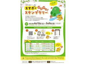 加茂山公園や加茂川を巡るデジタルスタンプラリーなど「第55回雪椿まつり」開催中【北陸自動車道 三条燕ICより車で約12.3km】