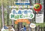 春の森で宝物を探そう! アルプスあづみの公園 大町・松川地区「Spring Festa 2021」開催中【長野自動車道 安曇野ICより車で約21km】