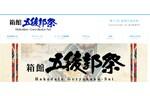 「第52回函館五稜郭祭」イベント等を縮小し、開催予定【道央道 大沼公園ICより車で約32km】