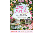 1万株のバラに癒やされる、京成バラ園「スプリングフェスティバル It's so in Bloom !」開催中【京葉道路 武石ICより車で約7.6km】