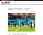 世代を超えて楽しめる、歩くサッカーの大会が松戸市で5月29日開催【東京外環自動車道 三郷南ICより車で約6km】