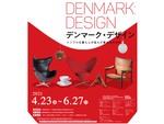 歴史あるデンマークのデザインを楽しもう! 東北歴史博物館 特別展「デンマーク・デザイン」6月27日まで開催中【仙台東部道路 仙台港北ICより車で約3km】