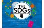 SDGsを考えて、知る。ゆめのもりで5月15日より「THE SDGs展」開催【関越自動車道 小千谷ICより車で約22km】