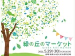 青空の下で展示販売やワークショップを楽しもう! 秋田ふるさと村「緑の丘のマーケット」5月29日・30日に開催【秋田自動車道 横手ICより車で約2km】
