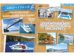 夏の気仙沼でゆったり船旅を楽しもう 「気仙沼ベイクルーズ」6月毎週土日に実施【三陸自動車道 気仙沼港ICより車で約4km】