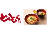うどんや丼ぶりを中心とした和食店「とくとく」オープン【秋田自動車道 錦秋湖SA(上下線集約)】