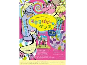 日本の昔ばなしをダンスで表現! 草加市文化会館で「日本昔ばなしのダンス」が7月3日開催【東京外環自動車道 草加ICより車で約3km】