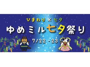 千葉県、成田ゆめ牧場で「ゆめミル七夕祭り」7月22日・23日開催【圏央道 下総ICより車で約1.7km】