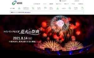 今年は全席指定、ツインリンクもてぎ「花火の祭典」8月14日開催【常磐自動車道 水戸ICより車で約30km】
