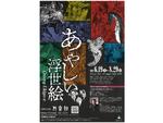 長野県・北斎館で「あやしい浮世絵」展が6月19日から8月29日まで開催【上信越自動車道/上信越道 小布施スマートICより車で約3km】