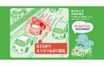マナー広告(あおり運転)のお知らせ