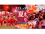 福島県Jヴィレッジスタジアムで「いわきFC夏祭り2021 in Jヴィレッジスタジアム」7月11日・25日開催【常磐自動車道 広野ICより車で約5分】