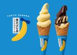 今だけ登場! 「東京ばな奈」のソフトクリームを期間限定で販売、7月15日より【関越自動車道 三芳PA(下り)】