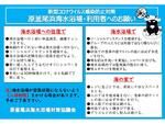福島県の原釜尾浜海水浴場、7月17日から8月22日までオープン【常磐自動車道 相馬ICより車で約10km】