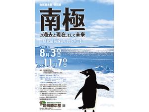 南極大陸と海の謎に迫る!「南極の過去と現在、そして未来-研究最前線からのレポート-」地質標本館にて8月3日から開催【常磐自動車道 桜土浦ICより車で約3km】