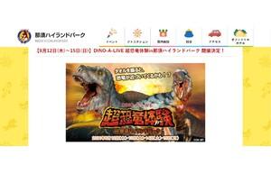 那須ハイランドパーク「DINO-A-LIVE 超恐竜体験in那須ハイランドパーク」を8月12日~8月15日に開催【東北自動車道 黒磯PA-黒磯板室ICより車で約16km】