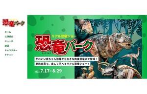 リアル恐竜ショー「恐竜パーク」、8月7日サンシティホール 大ホールで開催【東京外環自動車道 草加ICより車で約5km】