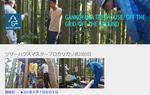 本格的なツリーハウス造りを学ぶ! ガンコ山で2泊3日の体験コース、8月7日~9日開催【館山道 鋸南富山ICより車で約15km】