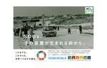 SDGs(北海道版)のお知らせ