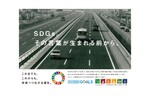 SDGs(東日本版)のお知らせ