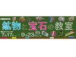 栃木県立美術館で鉱物や宝石を紹介する企画展「鉱物と宝石の教室」が9月23日まで開催中【東北自動車道 鹿沼ICより車で約7km】