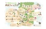 成田ファームランドがリニューアルオープン!【東関東自動車道 大栄ICより車で約2km】