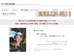 サトエ記念21世紀美術館「開館20周年記念 コレクション展」9月5日まで開催中【東北自動車道 久喜ICより車で約6km】