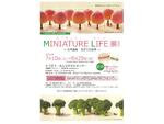 福島市のとうほう・みんなの文化センターでミニチュア写真家の田中達也氏の展覧会「MINIATURE LIFE展」が開催【東北自動車道 福島西ICより車で約8km】