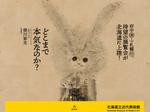 話題の展覧会が北海道に初上陸! 「へそまがり日本美術」9月1日まで【札樽自動車道 新川ICより車で約6km】