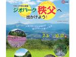 秩父を作り出した歴史と文化を学ぼう! 埼玉県立自然の博物館、企画展「ジオパーク秩父へ出かけよう!」10月17日まで開催【関越自動車道 花園ICより車で約17km】
