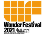 幕張メッセ国際展示場1~8ホールで総合造形イベント「Wonder Festival 2021」が9月20日開催【東関東自動車道 谷津船橋ICより車で約4km】