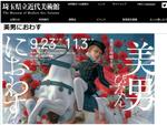 「美男画」に焦点を当てた企画展! 埼玉県立近代美術館「美男におわす」9月23日より開催【東京外環自動車道 外環浦和IC より車で約6km】