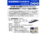 新幹線乗務員トークショーを聞きに行こう! 鉄道博物館「E4系 Max編成 ラストランイベント」9月25日・26日開催【東北自動車道 岩槻ICより車で約9km】