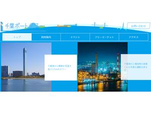 東京湾を眺めよう! 千葉ポートタワーが「市民の日」(10月18日)に無料開放【東関東自動車道 湾岸習志野ICより車で約11km】