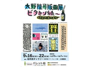 柏市民ギャラリーを埋め尽くす版画作品展に圧倒「大野隆司のビタミン絵~」9月16日~22日開催【東京外環自動車道 松戸ICより車で約15km】