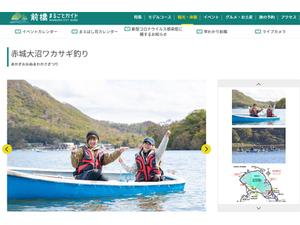 氷結湖上だけじゃないワカサギ釣りを楽しもう! 赤城大沼「ワカサギボート釣り」11月30日まで開催【関越自動車道 赤城IC-赤城PAより車で約25km】