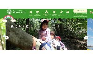 柏崎・夢の森公園では「秋のけもの祭」を開催【関越自動車道 小千谷ICより車で約21km】