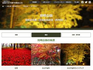 北海道 名勝 見晴公園のかえで並木が幻想的にライトアップ! 「はこだてMOMI-Gフェスタ」10月16日~11月7日開催【函館新道より車で約3km】