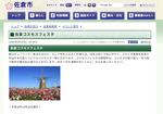 約50万本のコスモスが広がる! 「佐倉コスモスフェスタ」10月9日から【東関東自動車道 四街道ICより車で約8km】