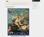 西洋絵画の400年を一望! 栃木県立美術館で「東京富士美術館」の珠玉のコレクションを展示、10月23日から