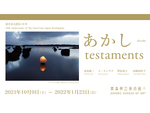 東日本大震災の記憶を写真で辿る。青森県立美術館「東日本大震災10年 あかし testaments」10月9日より開催【東北自動車道 青森ICより車で約1km】