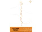 コンサートからクラフトまで各種イベントが盛りだくさん! 長野県・芸術むら公園にて「火のアートフェスティバル2021」10月9日・10日開催【上信越自動車道 東部湯の丸IC-東部湯の丸SAより車で約8km】