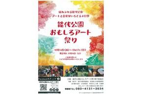 能代公園、アートと音楽が彩る「能代公園おもしろアート祭り」を開催【秋田自動車道 能代南ICより車で約7km】